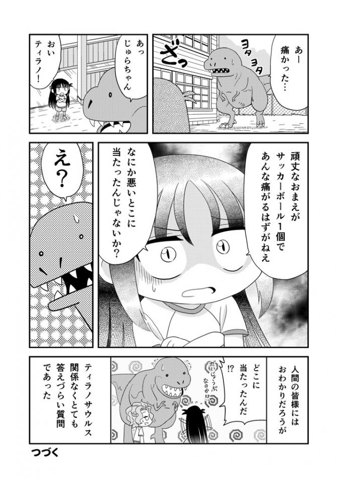 幼なじみが恐竜0032