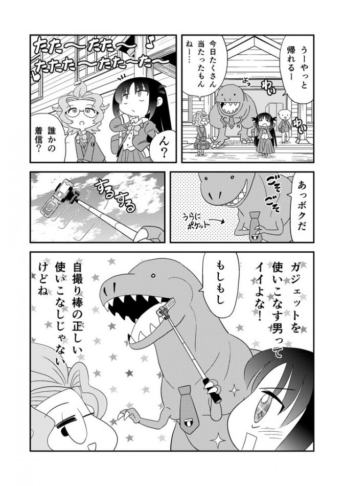 幼なじみが恐竜0053