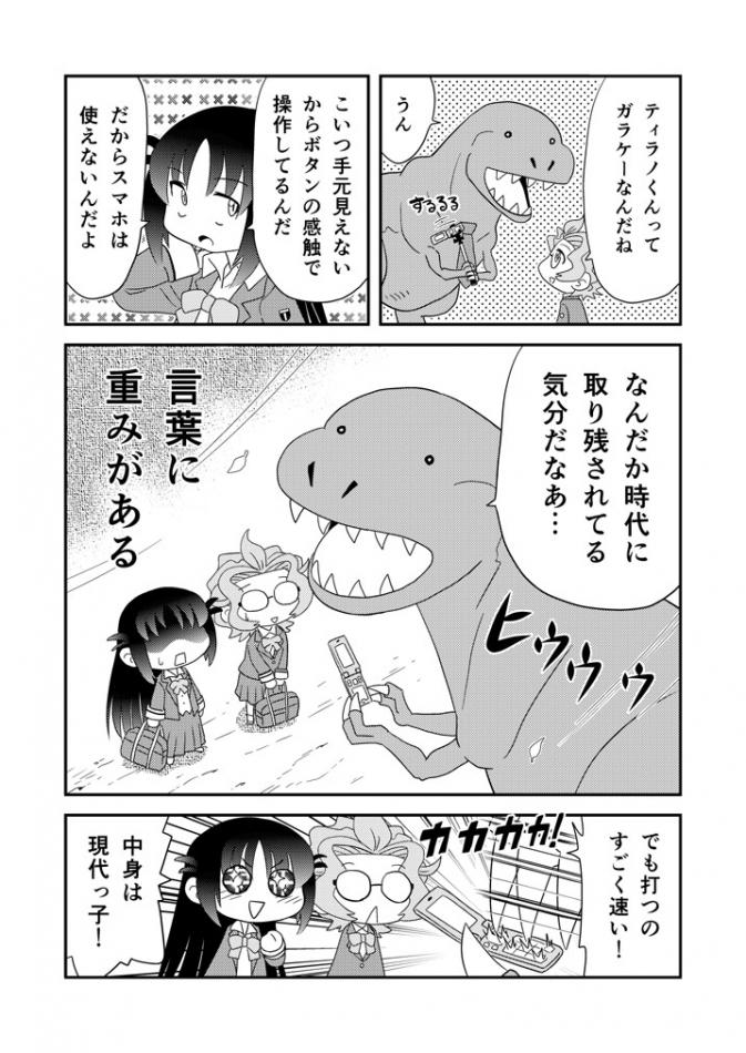 幼なじみが恐竜0054