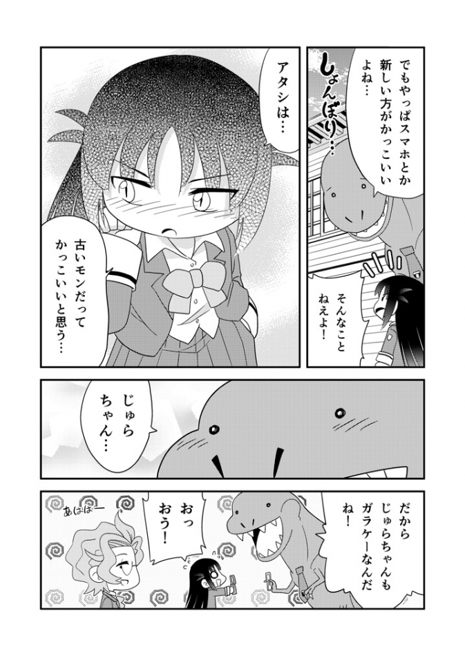 幼なじみが恐竜0055