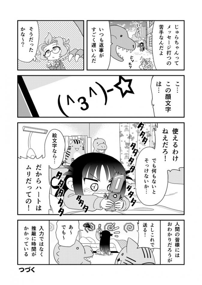 幼なじみが恐竜0056