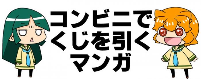 くじまんが作品ビジュアル