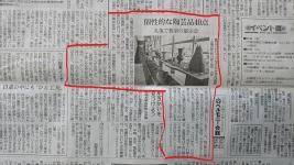 四国新聞作陶展記事