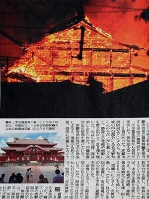 首里城焼失記事1911