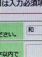 2019今年の漢字応募1911