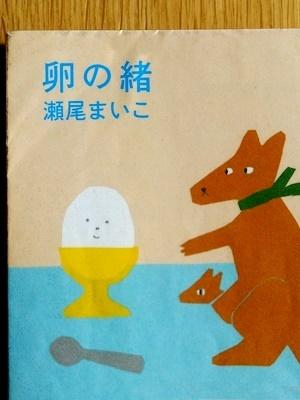 卵の緒2001
