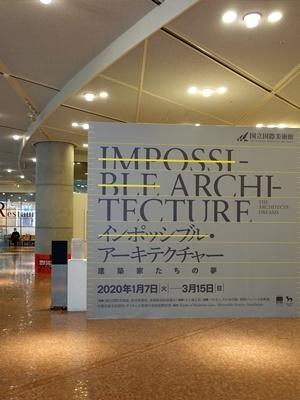 インポッシブル・アーキテクチャー展2001