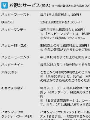 イオンシネマ割引サービス2002