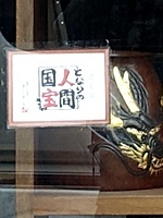 銅工房となりの人間国宝2002