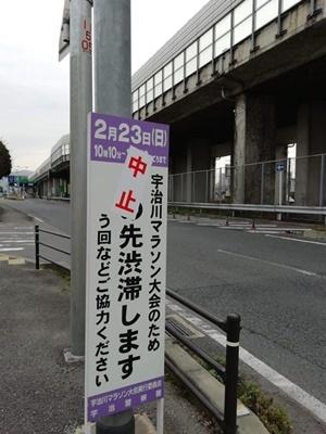 宇治川マラソン大会中止2002