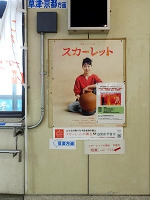 貴生川駅スカーレット看板2003