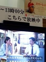 甲賀市役所ロビーテレビ2003