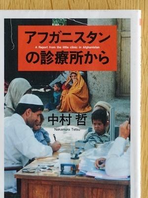 アフガニスタンの診療所から2003