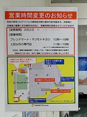 MOMOテラス営業時間変更のお知らせ2003