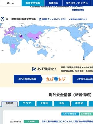 外務省ホームページ渡航情報2003
