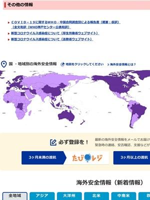 外務省ホームページ 0404 2004