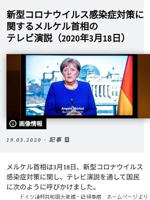 新型コロナのメルケル首相TV演説2004