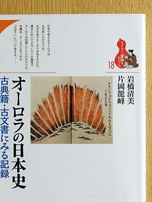 オーロラの日本史2004