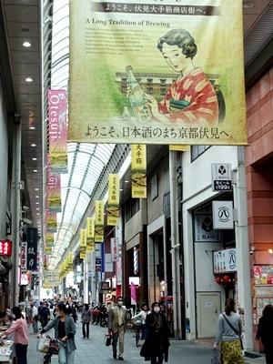 伏見大手筋商店街2005