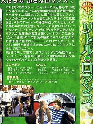 リトル・ロマンス2005