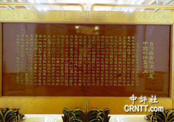 人民大会堂台灣庁