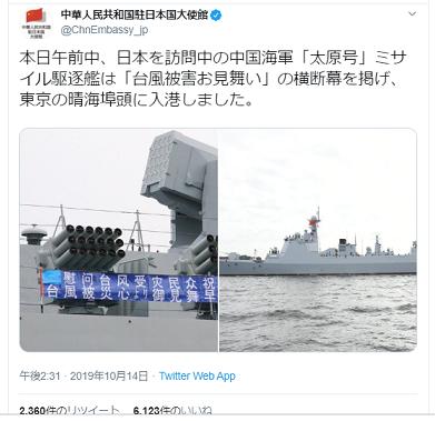 駆逐艦太原2