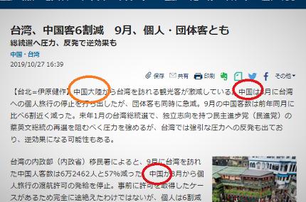 台湾報道正常化運動 大陸2