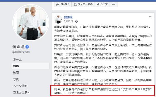 20191120韓國瑜FB