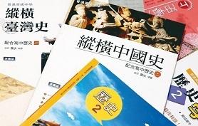台湾歴史教科書