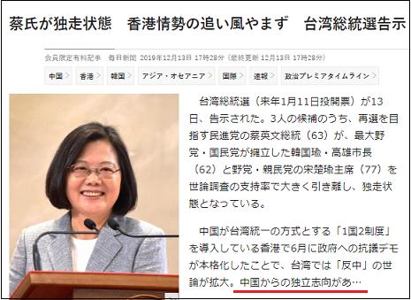 2019-12-14 毎日サイト2 台湾報道正常化運動