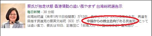20191213 台湾報道正常化運動