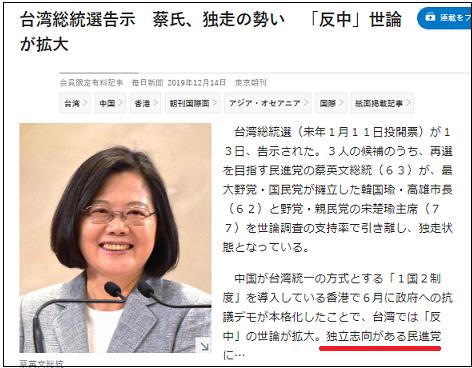 2019-12-14 毎日サイト1 台湾報道正常化運動 2