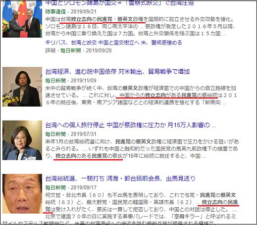 台湾報道正常化運動 20191228