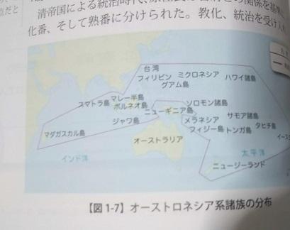 詳説台湾の歴史 オーストロネシア