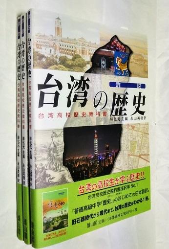 詳説台湾の歴史 写真(小)