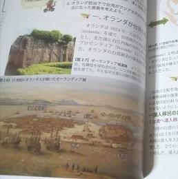 詳説台湾の歴史 オランダ