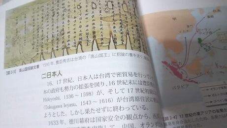詳説台湾の歴史 日本人
