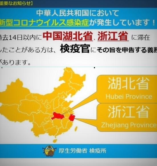 武漢肺炎厚生労働省地図 小 (3)