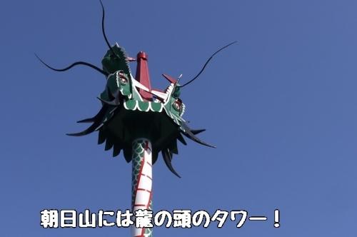 龍の頭のタワー