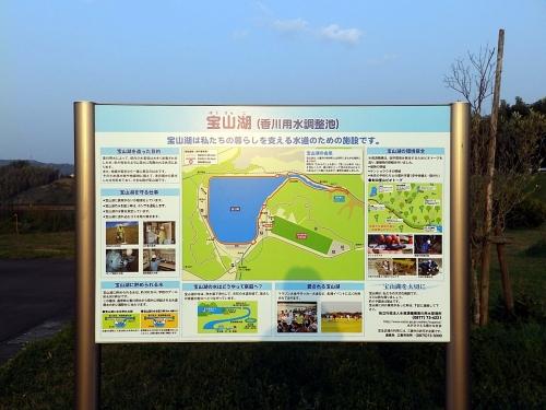 宝山湖説明看板