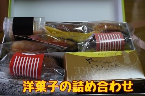 洋菓子の詰め合わせ