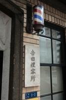 BL191229大阪近代建築2-8IMG_0794