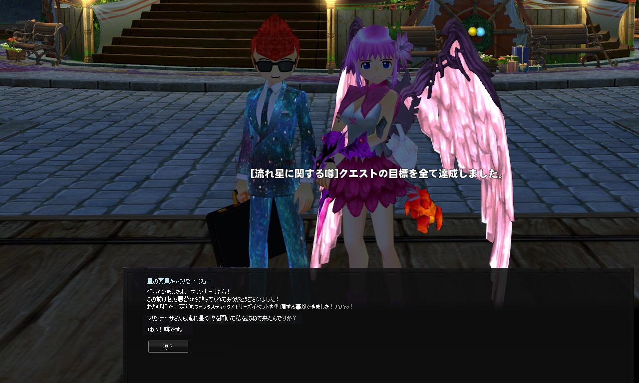 星降るイベント-05