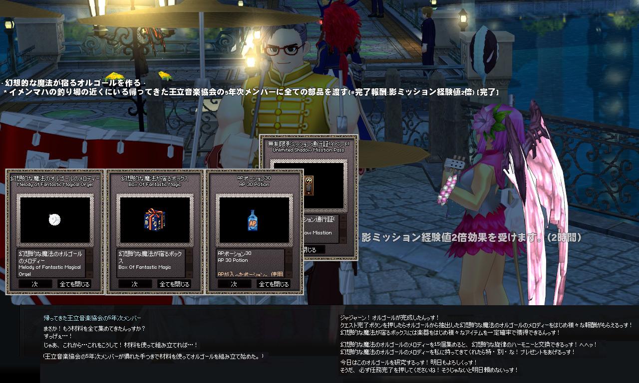 オルゴール作成イベント21