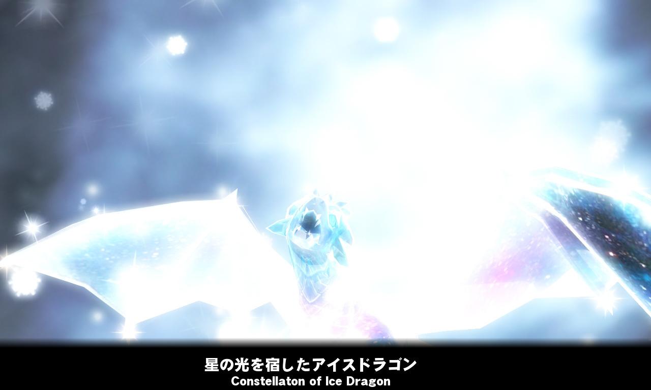 星の光を宿したアイスドラゴン5