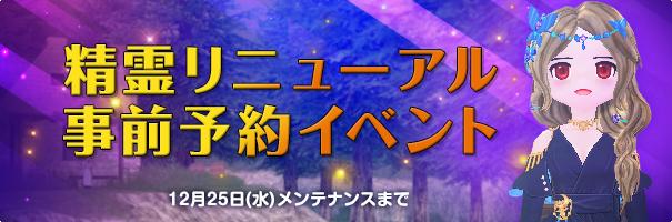 精霊リニューアル予告イベント・バナー