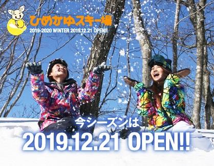 ひめかゆスキー場2019-2020シーズン券受付開始!