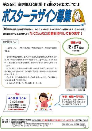 第36回奥州胆沢劇場ポスターデザイン募集中!