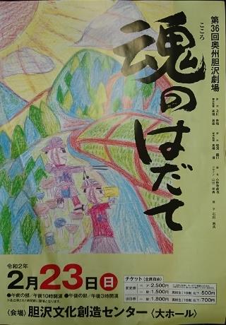 To Sunday, February 23 Oshu Isawa theater