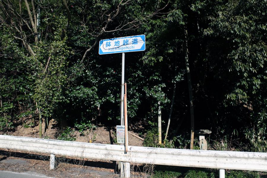 ゆけゆけハッチ坂-北編 - まるかど日記